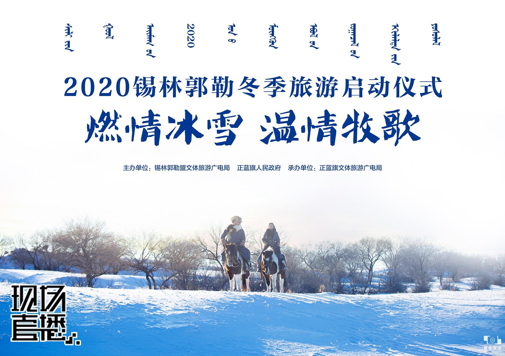 2020锡林郭勒冬季旅游启动仪式