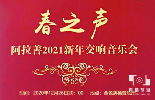 """""""春之声""""2021年阿拉善 新年交响音乐会"""