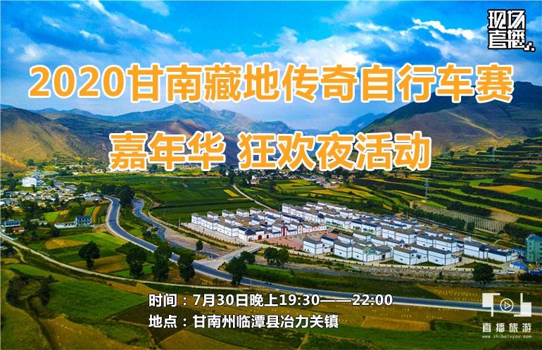 2020甘南藏地传奇自行车赛嘉年华 狂欢夜活动
