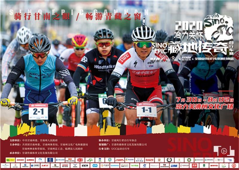 """2020""""冶力关杯""""甘南藏地传奇自行车赛暨UCC全国业余自行车联赛开幕"""