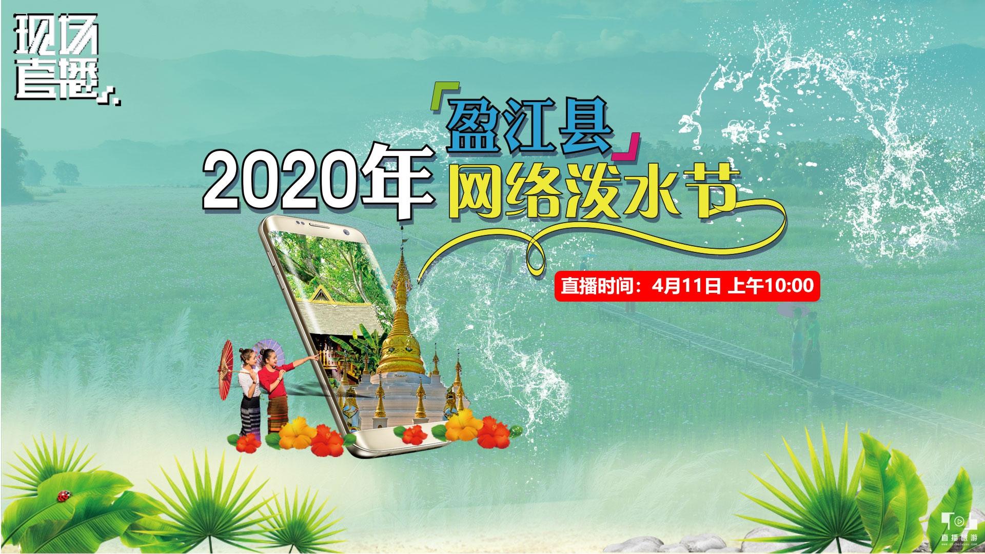 2020年盈江县网络泼水节