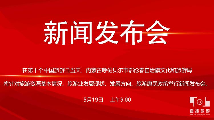 鄂伦春自治旗旅游资源、旅游惠民政策新闻发布会