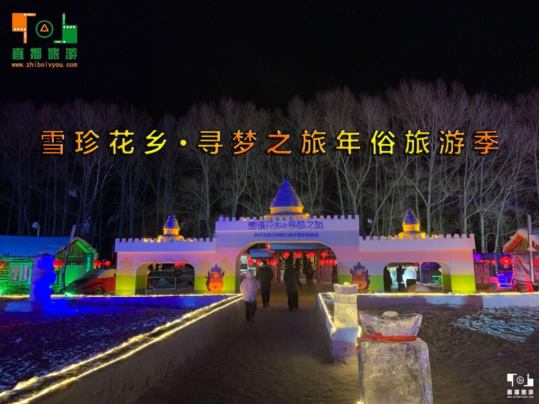 内蒙古兴安盟乌兰浩特市冰雪旅游暨雪珍花乡•寻梦之旅年俗旅游季