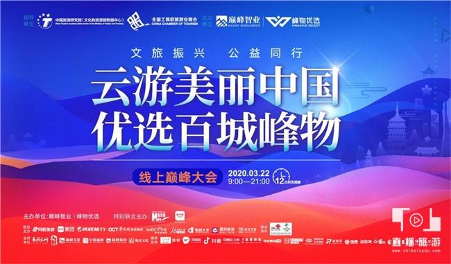 """""""云游美丽中国 优选百城峰物""""线上巅峰大会"""