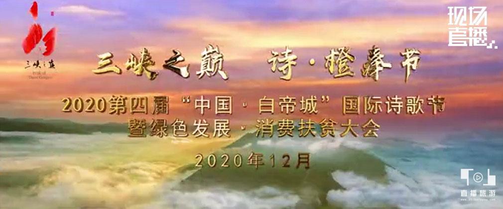 """2020 第四届""""中国·白帝城""""国际诗歌节暨绿色发展·消费扶贫大会"""