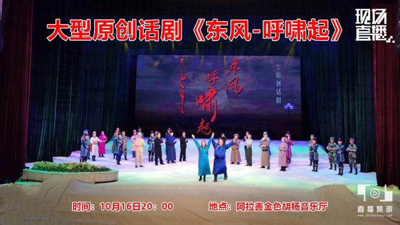 大型原创话剧《东风——呼啸起》 2020内蒙古合唱大赛阿拉善展演 活动