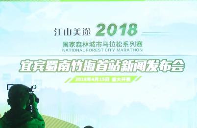 2018国家森林城市马拉松系列赛4月15日宜宾蜀南竹海开跑