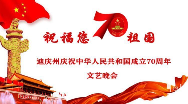 <span>世界的香格里拉大剧院将举办迪庆州庆祝新中国成立70周年文艺晚会于9月29日晚20:30播出,并将在民族文化广场(香格里拉大剧院前)举行民族大联欢活动</span>