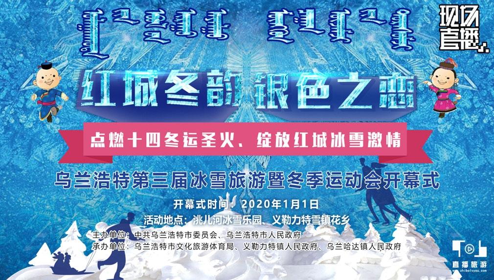 内蒙古兴安盟乌兰浩特第三届冰雪旅游暨冬季运动会开幕式