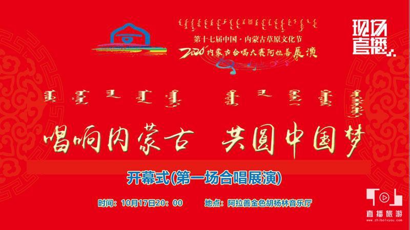 2020内蒙古合唱大赛开幕式暨阿拉善第一场展演活动