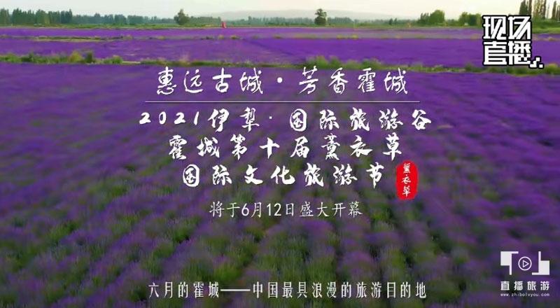 2021伊犁·国际旅游谷霍城第十届薰衣草文化国际旅游节