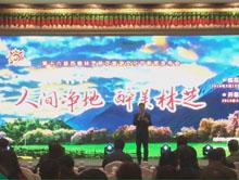 2018西藏林芝桃花旅游文化节新闻发布会在京举行