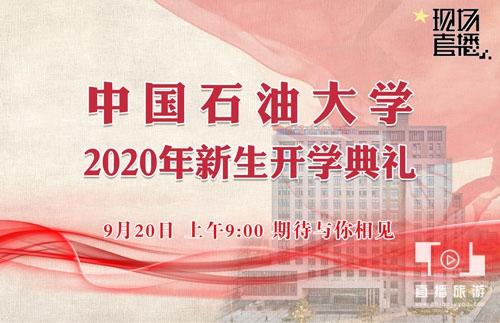 中国石油大学2020级新生开学典礼