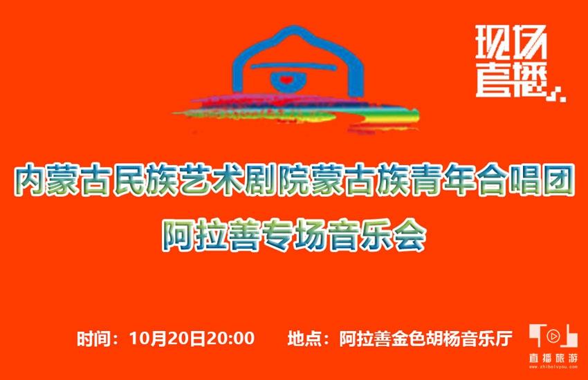 内蒙古民族艺术剧院蒙古族青年合唱团专场音乐会