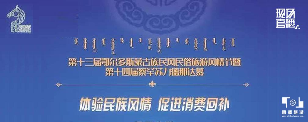 第十三届鄂尔多斯蒙古族民风民俗旅游风情节暨第十四届察罕苏力德那达慕
