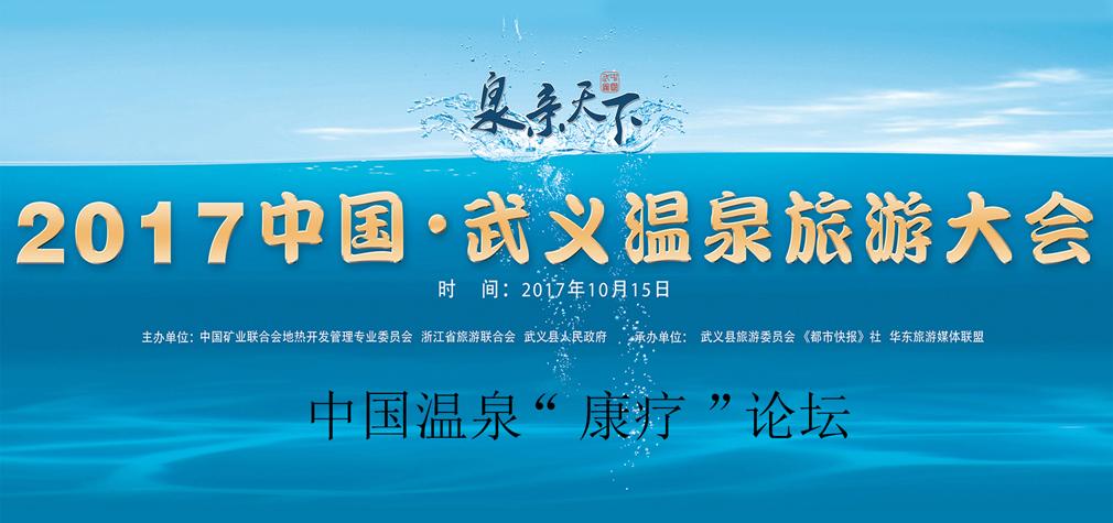 """中国温泉""""康疗""""论坛"""