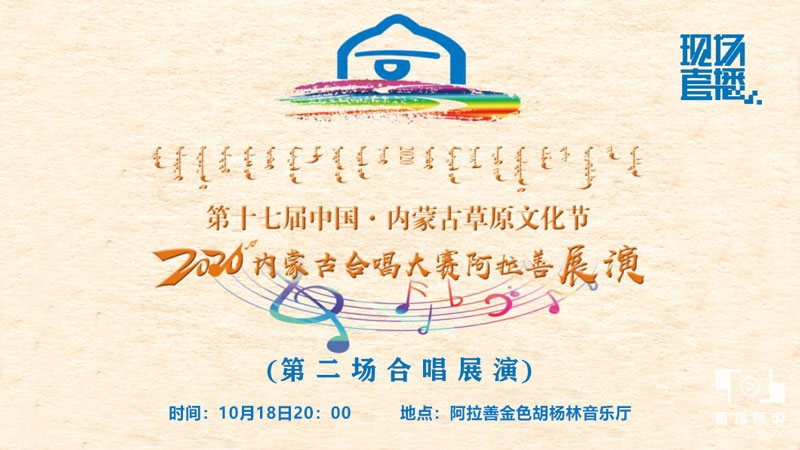 【第二场合唱展演】2020内蒙古合唱大赛阿拉善展演活动