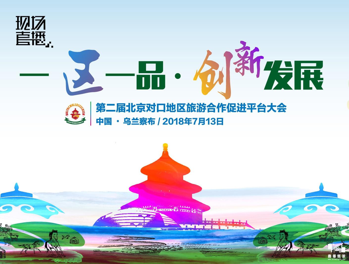 第二届北京对口地区旅游合作促进平台大会