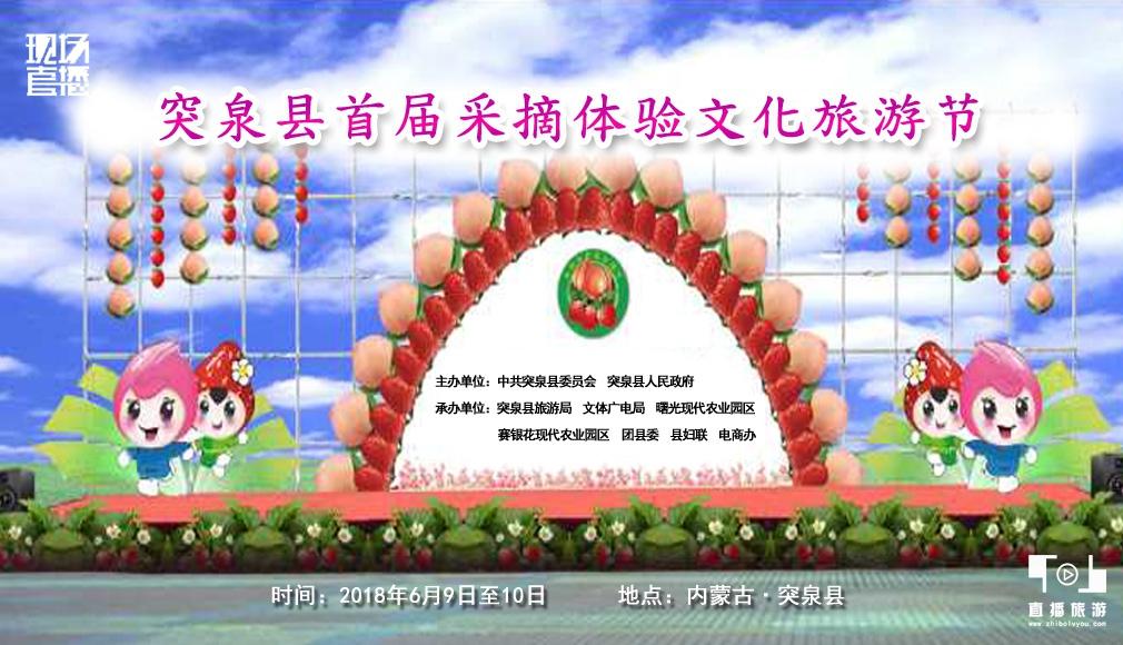 突泉县首届采摘 体验文化旅游节