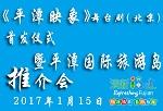 《平潭映象》大型舞台剧首发仪式暨平潭国际旅游岛推介会