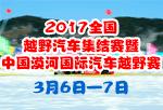 2017全国越野汽车集结赛暨中国漠河国际汽车越野赛
