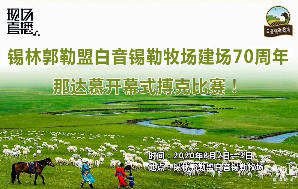 锡林郭勒盟白音锡勒牧场建场70周年那达慕开幕式搏克比赛!