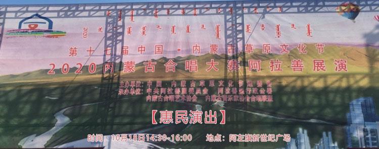 【惠民演出】2020内蒙古合唱大赛阿拉善展演活动