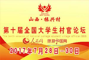 第十届全国大学生村官论坛开幕式