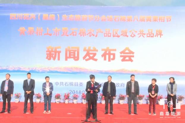 四川石棉举办黄果柑上市暨农产品区域公共品牌新闻发布会