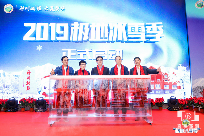 "<span style=""font-size:16px;line-height:160%;"">""2019极地冰雪季""启动</span>"
