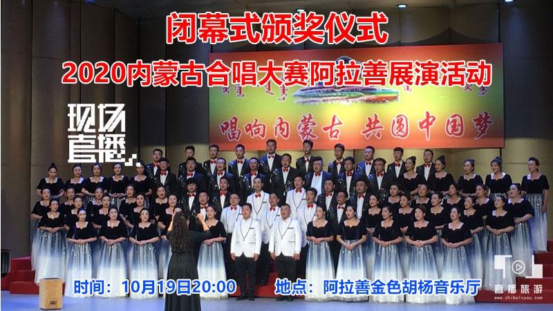 闭幕式颁奖仪式暨2020内蒙古合唱大赛阿拉善展演活动