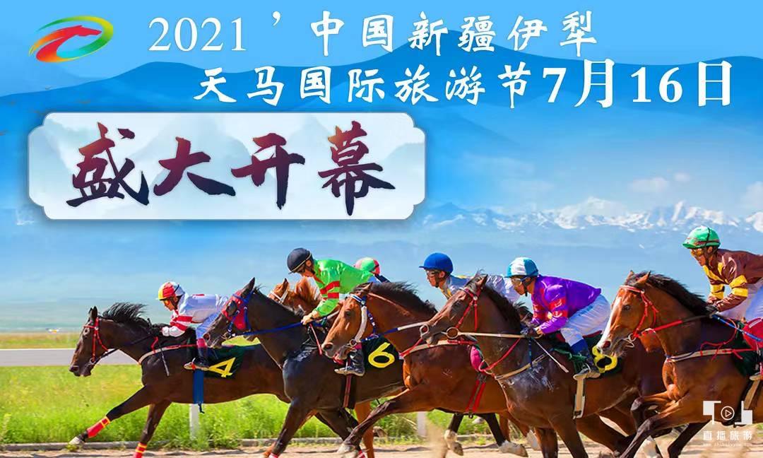 2021'中国新疆伊犁天马国际旅游节