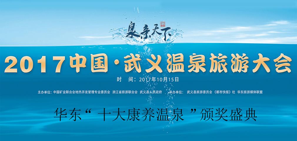 """华东""""十大康养温泉""""颁奖盛典"""